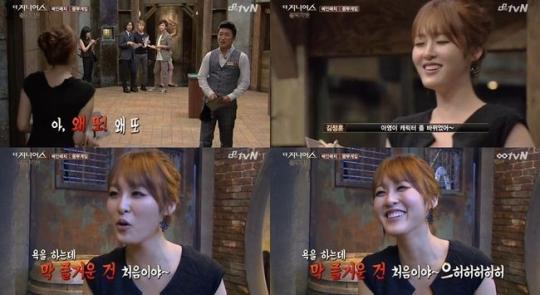 신아영 ⓒtvn 방송 화면 캡쳐