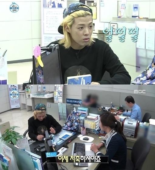 은행에 간 강남 ⓒMBC 방송 캡쳐
