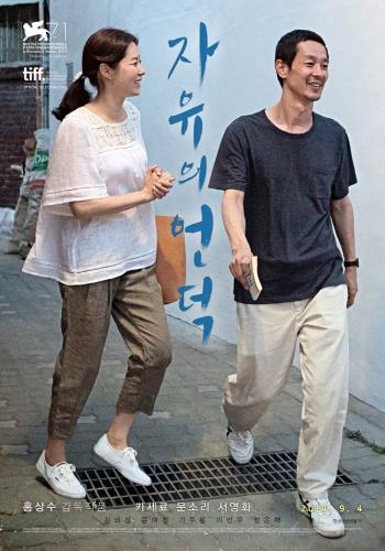 홍상수 감독의 영화 '자유의 언덕' 포스터.