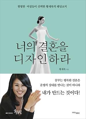 너의 결혼을 디자인하라, 황재복, 라이스메이커