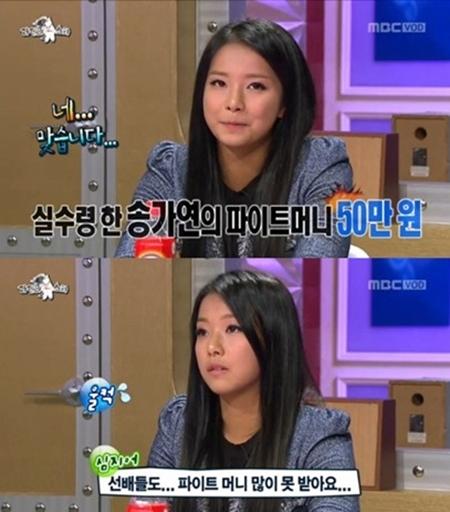 송가연 ⓒMBC 방송 캡쳐