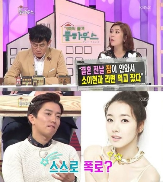인교진 소이현 ⓒKBS 방송 캡쳐
