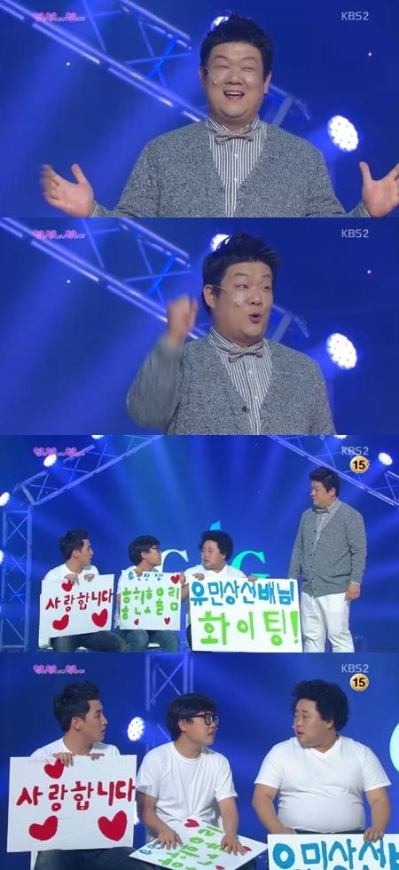개그콘서트 유민상 ⓒKBS 방송 캡쳐
