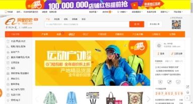 중국 최대 전자상거래업체인 알리바바가 11일(현지시간) '독신자의 날' 쇼핑 행사로 10조 원 이상의 매출을 기록했다. ⓒ알리바바 웹사이트 캡쳐