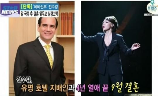뮤지컬 배우 전수경이 19일 방송에서 ⓒ머니투데이 스타뉴스 방송 캡쳐