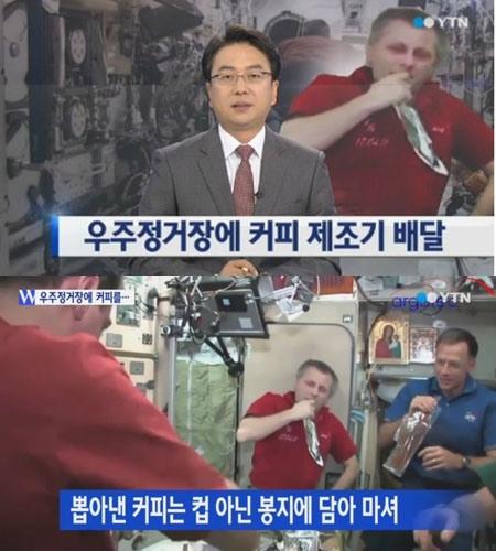 우주정거장에 커피머신이 배달된다. ⓒYTN 화면 캡쳐