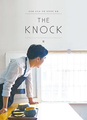 더 노크(The KNOCK) 밤삼킨별(김효정), 윌북