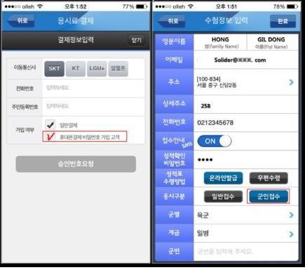 모바일 앱으로 토익, 토익 스피킹 시험 접수 결제가 가능해진다. 군인 접수 기능도 추가됐다. ⓒYBM 한국TOEIC위원회 제공