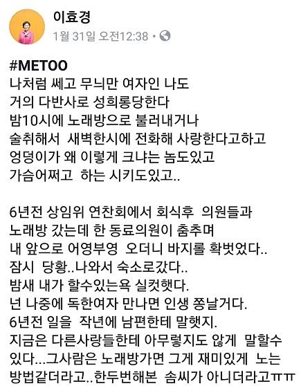 지난 31일 경기도의회 이효경(더불어민주당·성남1) 의원이 자신의 페이스북에 올린 글.