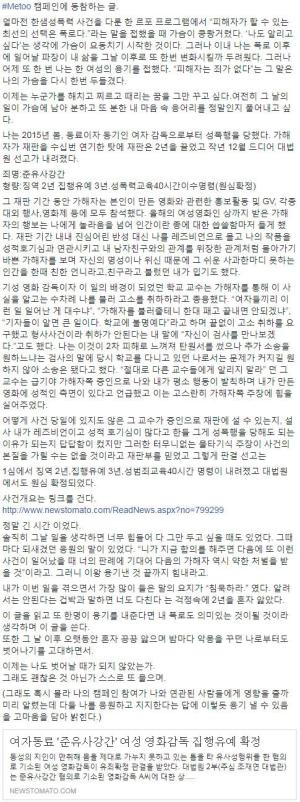 피해자는 지난 1일 '미투' 운동에 동참하며 SNS를 통해 이 감독의 성폭력 사실을 폭로하고, 자신이 사건 대응 과정에서 KAFA 관계자로부터 2차가해를 당했다고 주장했다. ⓒ페이스북 캡처