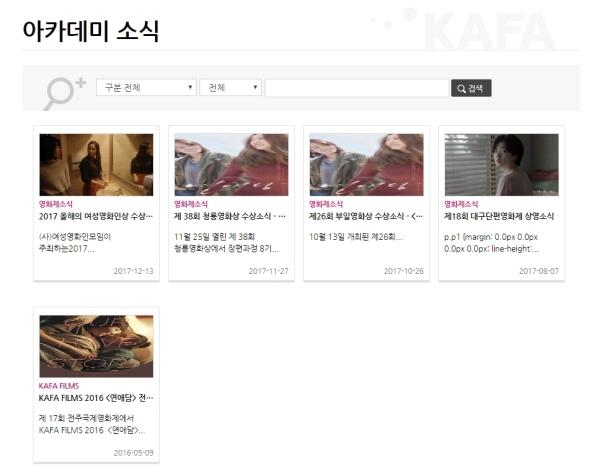 A감독의 성폭력 사건 재판이 진행되고, 유죄 판결이 나온 후에도 KAFA 홈페이지에는 A감독의 수상 소식과 영화제 상영 소식이 올라와 있다. ⓒKAFA 홈페이지 캡처
