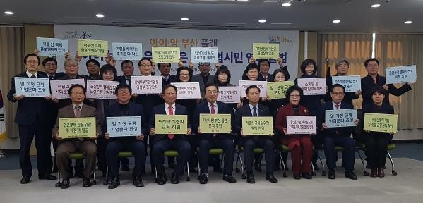 부산시는 부산지역 27개 주요 기관․단체 대표가 한자리에 모여「아이 낳고 키우기 좋은 부산 범시민 연대」를 2월 6일 부산시청 26층 회의실에서 출범했다. ⓒ김수경 기자