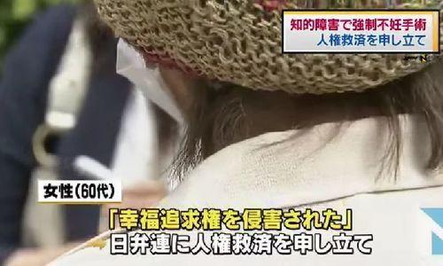 """원고 여성 측은 """"우생보호법이 자신과 같은 피해자들의 행복추구권을 침해했다""""고 비판했다. ⓒTBS 영상 캡처"""