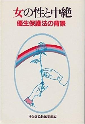 일본 우생보호법에 따른 강제 불임수술의 주된 피해자는 여성이었다.