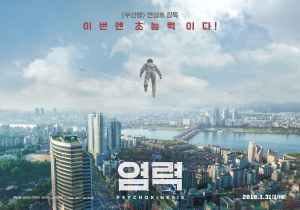 영화 '염력' 포스터 ⓒNEW 제공