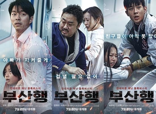 영화 '부산행' 포스터들 ⓒ영화사 레드피터