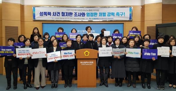 더불어민주당 부산시당 여성위원회는 8일 성폭력 사건 철저 조사와 엄정 처벌을 촉구하는 기자회견을 열고 '#Me Too' 캠페인에 대한 지지 입장을 밝혔다. ⓒ김수경 기자