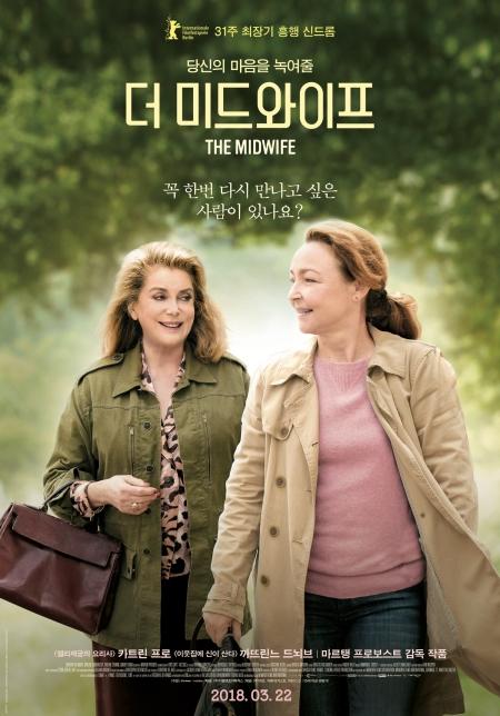 프랑스의 레전드 배우 카트린 프로와 까뜨린느 드뇌브가 선사하는 따뜻한 힐링 영화 '더 미드와이프'가 오는 3월22일 개봉을 확정하고 티저 포스터를 공개했다. ⓒ미코, 카페 어거스트, KIM C.S.