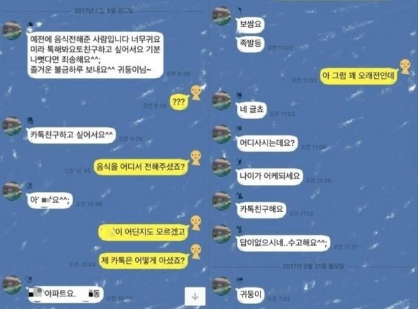 B씨는 자신의 여동생에게 일방적으로 연락을 한 배달원의 이야기를 온라인 커뮤니티에 올렸다. ⓒ온라인 커뮤니티 캡처