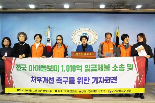 공공연대노동조합과 전국의 아이돌보미들이 대한민국 정부와 지방자치단체 등을 상대로 임금체불소송을 제기했다고 13일 밝혔다. ⓒ정춘숙 의원실