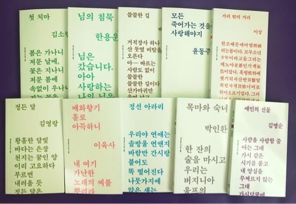 신현림 시인의 독립출판사 '사과꽃'에서 선보이는 '한국 대표시 다시 찾기 101' 시리즈 ⓒ출판사 사과꽃