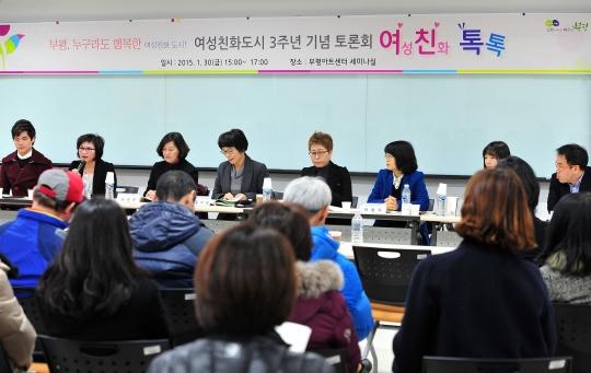 인천 부평구는 1월 30일 부평아트센터 세미나실에서 여성친화도시 지정 3주년 기념하는 토론회를 개최했다. ⓒ부평구