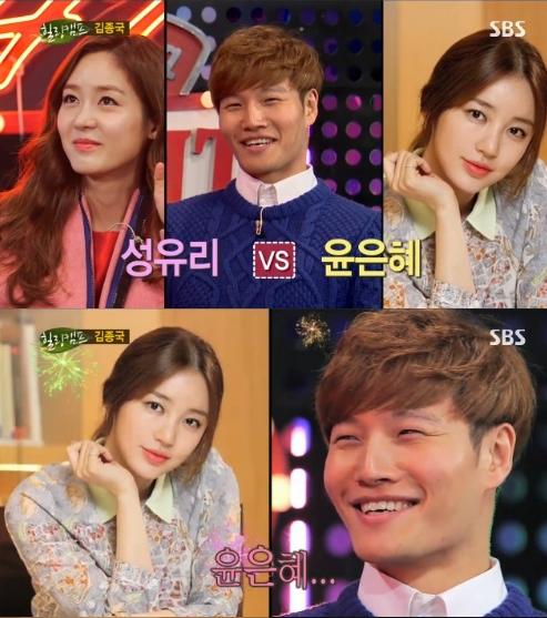 SBS 힐링캠프에서 윤은혜를 이상형으로 꼽은 김종국