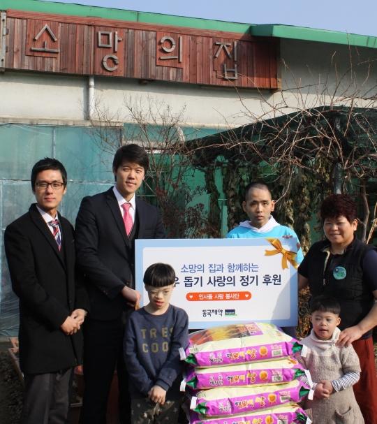 동국제약 '인사돌 사랑봉사단'이 11일 경기도 하남시 '소망의 집'을 방문해 쌀과 난방유 등 겨울철 생필품을 전달했다. ⓒ동국제약