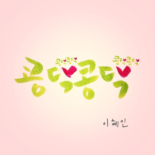 작곡가 겸 싱어송라이터 이혜인의 첫 디지털 싱글 '콩닥콩닥' ⓒ러브아일랜드레코드