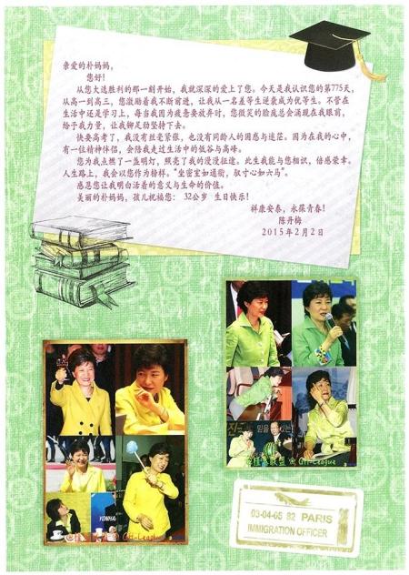 박근혜 대통령의 중국 내 팬클럽인 '근혜연맹'(槿惠聯盟)이 보낸 생일축하선물. ⓒ청와대 페이스북