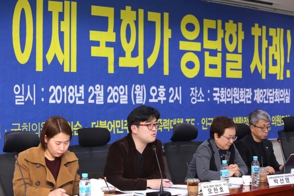 지난달 26일 국회 의원회관에서 'Me Too, 이제 국회가 응답할 차례!' 토론회가 열렸다. ⓒ이정실 여성신문 사진기자