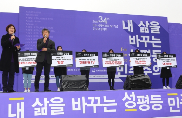 4일 서울 광화문 광장에서 열린 3.8 세계여성의 날 기념 제 34회 한국여성대회 기념식에서 '성평등 걸림돌'이 발표되고 있다. ⓒ이정실 여성신문 사진기자
