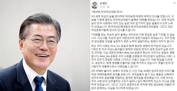 문재인 대통령은 3.8 세계 여성의 날을 맞아 열린 제34회 한국여성대회에 보낸 축사 전문을 자신의 SNS에 공개했다. ⓒ문재인 대통령 페이스북