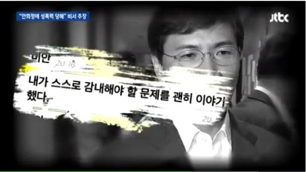 """안희정 충남지사의 전직 수행비서이자 현 정무비서인 김모 씨는 5일 JTBC '뉴스룸'에 출연해 """"안 지사가 지난해 6월 말부터 8개월 동안 4차례의 성폭행했다""""고 폭로했다. ⓒJTBC '뉴스룸'"""