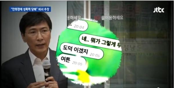 """안희정 충남지사의 전직 수행비서이자 현 정무비서인 김모씨는 5일 JTBC '뉴스룸'에 출연해 """"안 지사가 지난해 6월 말부터 8개월 동안 4차례의 성폭행했다""""고 폭로했다. ⓒJTBC '뉴스룸' 영상 캡쳐"""