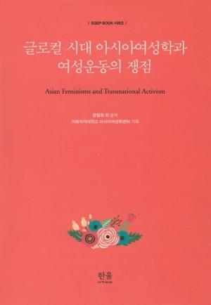 『글로컬 시대 아시아여성학과 여성운동의 쟁점』 장필화 외 지음, 한울엠플러스