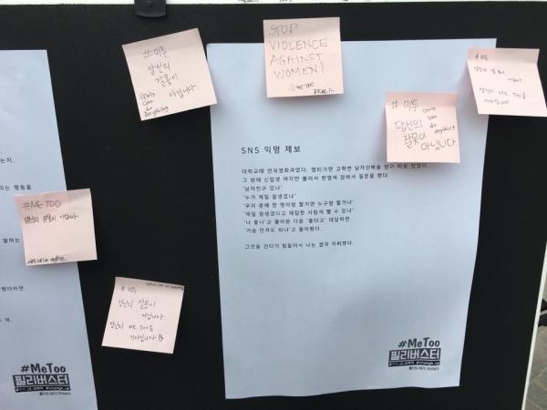 지난 2월 24일 전주 한옥마을에서 열린 '#미투(MeToo) 필리버스터' 현장에 참여한 시민들이 포스트잇을 통해 지지와 연대의 뜻을 전했다. ⓒ언니들의 병원놀이