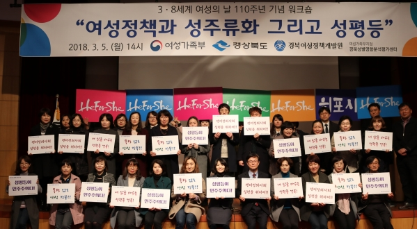 경북여성정책개발원은 '여성정책과 성주류화 그리고 성평등'을 주제로 워크숍을 개최하고 성평등의식 확산을 위해 히포시캠페인을 전개하고 3․8 세계여성의 날 의미를 되새겼다.