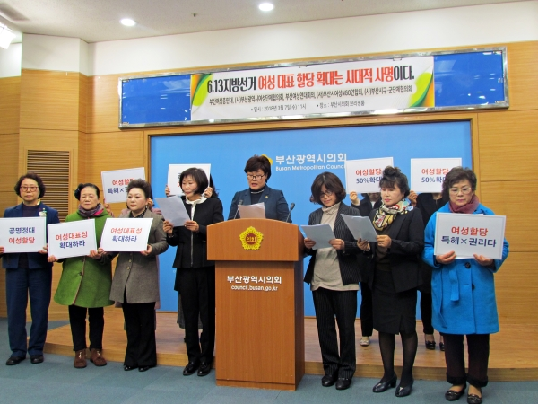 지난 7일 부산여성총연대는 부산시의회 브리핑룸에서 여성 대표성 확대 촉구 기자회견을 열었다. ⓒ부산여성총연대