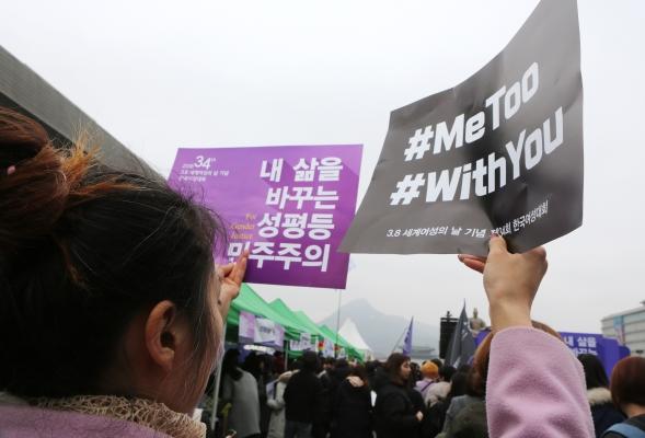 4일 서울 광화문 광장에서 열린 3.8 세계여성의 날 기념 제34회 한국여성대회에서 참가자가 피켓을 들고 있다. ⓒ이정실 여성신문 사진기자