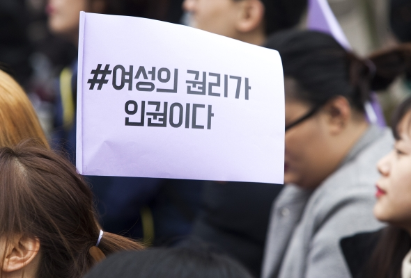4일 서울 광화문 광장에서 열린 3.8 세계여성의 날 기념 제34회 한국여성대회 참가자들 사이로 피켓이 보이고 있다. ⓒ이정실 여성신문 사진기자
