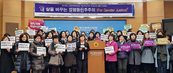 부산지역 여성단체가 세계여성의 날을 기념해 공동기자회견을 가졌다. ⓒ김수경 기자
