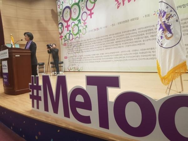 """추미애 더불어민주당 대표가 3월 8일 세계여성의 날 기념행사에서 축사를 하고 있다. 추 대표는 """"미투(Metoo) 운동 지원을 위해 입법 개선을 추진하겠다""""고 밝혔다. ⓒ여성신문"""