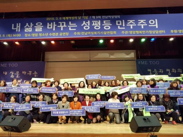 전남여성복지시설연합회는 지난 8일  영암청소년수련관에서 세계여성의날 기념행사를 열었다. ⓒ전남도 제공