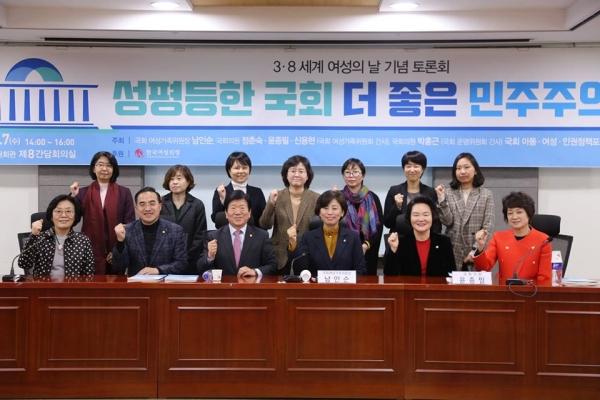 3·8 세계 여성의 날 기념 '성평등한 국회, 더 좋은 민주주의' 토론회가 7일 오후 2시 국회 의원회관 제8간담회의실에서 개최됐다. ⓒ남인순 의원실