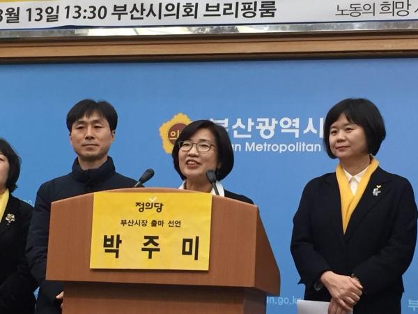 박주미 정의당 부산시당위원장(가운데)이 부산시장 선거 후보로 나선다. ⓒ정의당 부산시당
