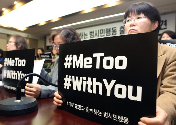 340여개 여성‧노동‧시민단체들과 미투 운동을 지지하는 160여명의 사람들이 참여한 '#미투 운동과 함께하는 시민행동'이 15일 서울 중구 한국프레스센터 기자회견장에서 출범식을 열었다. ⓒ이정실 여성신문 사진기자