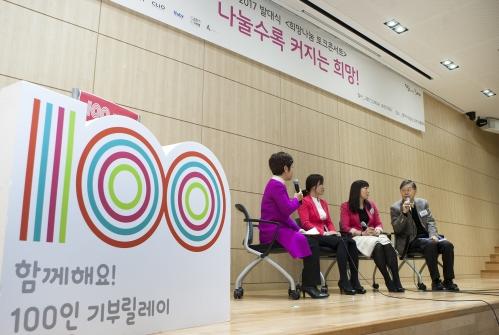 지난해 3월 29일 서울 마포구 창비서교빌딩 50주년홀에서 열린 한국여성재단의 나눔 캠페인 100인 기부릴레이 발대식 '희망나눔 토크콘서트'에서 이끔이들이 희망나눔 토크 시간을 갖고 있다. ⓒ이정실 여성신문 사진기자