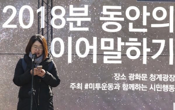 22일 오전 9시 22분이 되자 서울 청계광장 한 가운데 마련된 발언대에 선 꽃마리(가명)씨가 자신의 이야기를 시작했다. ⓒ이정실 여성신문 사진기자