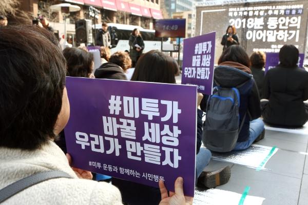 쌀쌀한 날씨에도 청계광장에서 발언자들의 목소리에 귀기울이는 참석자들이 미투를 응원하는 손팻말을 들고 자리했다. ⓒ이정실 여성신문 사진기자
